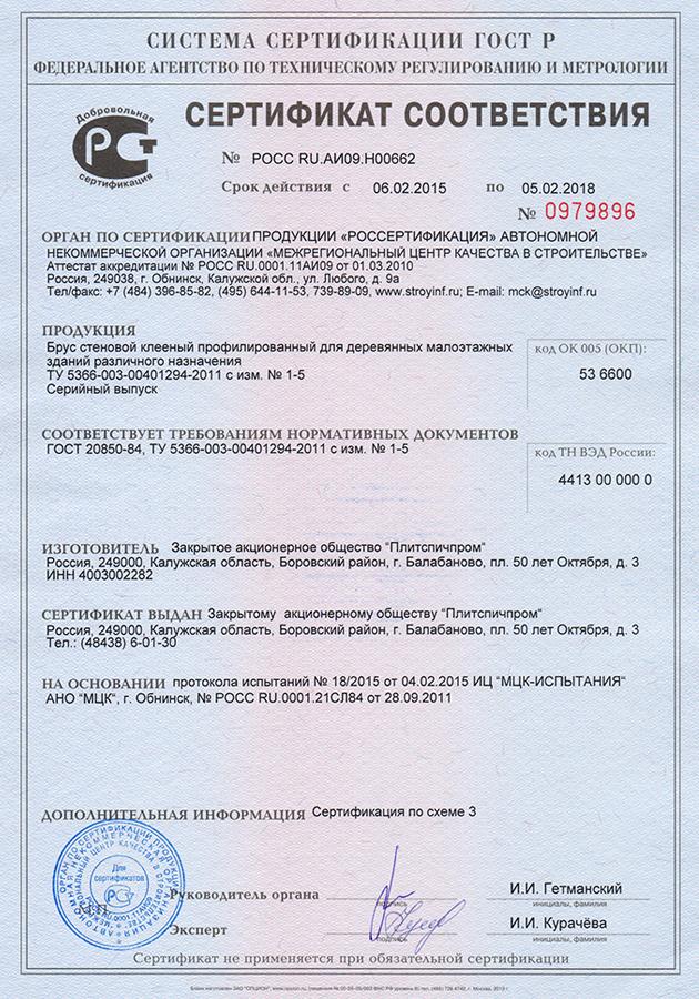 программе проверенные картинки сертификаты на доски и брус тому всевозможные